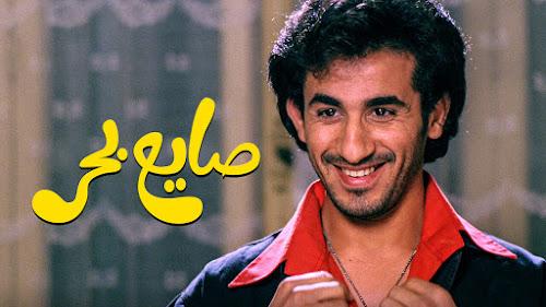 قناة MBC تذيع قيلم  صايع بحر لأحمد حلمي في الثانية صباحاً يوم 18 يوليو