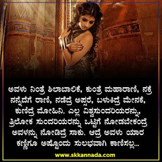 Romantic Kavanagalu Poem on Woman Girl She in Kannada