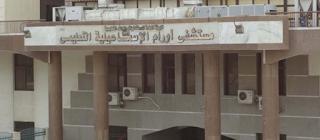التقديم بمدرسة تمريض مستشفى أروام الإسماعيلية التعليمي 2019 للحاصلين على الشهادة الاعدادية