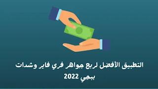 التطبيق الأفضل لربح جواهر فري فاير وشدات ببجي 2022