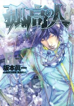 Kokou no Hito Manga