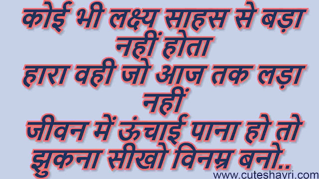 Heart Touching Lines For Life In Hindi
