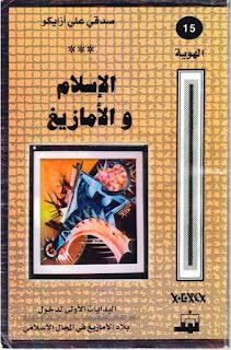 البديات الأولى لدخول الأمازيغ في المجال الإسلامي علي صدقي أزايكو