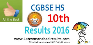 CBBSE 10th Result 2016,CG Board 10th HS Result 2016,CG 10th Results 2016,CGBSE 10th HS Results 2016 Today