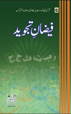 Download: Faizan-e-Tajweed  pdf in Urdu