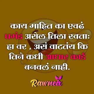 Funny Marathi Status