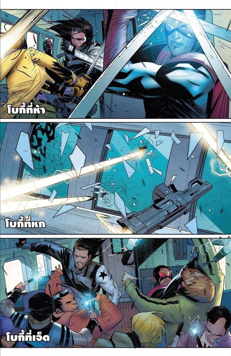Falcon & Winter Soldier - หน้า 14