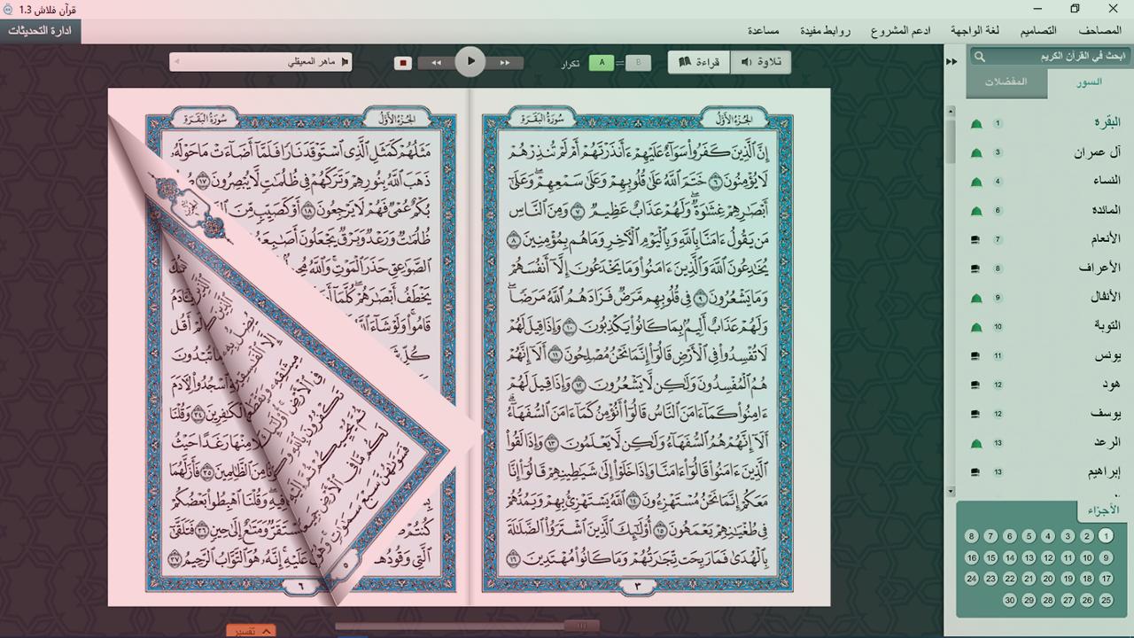تحميل مصحف للكمبيوتر يدعم التلاوة الصوتية والتفسير والترجمة