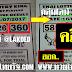 มาแล้ว...เลขเด็ดงวดนี้ 3ตัวตรงๆ หวยซอง Thai Lottery งวดวันที่ 16/7/60