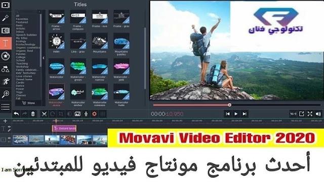 تحميل أحدث برنامج مونتاج فيديو خفيف ومجاني Movavi Video Editor 2020 للكمبيوتر اخر اصدار