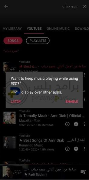 تشغيل برنامج تنزيل أغاني Mp3 مع البرامج الاخري