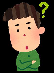 男性の表情のイラスト「疑問」