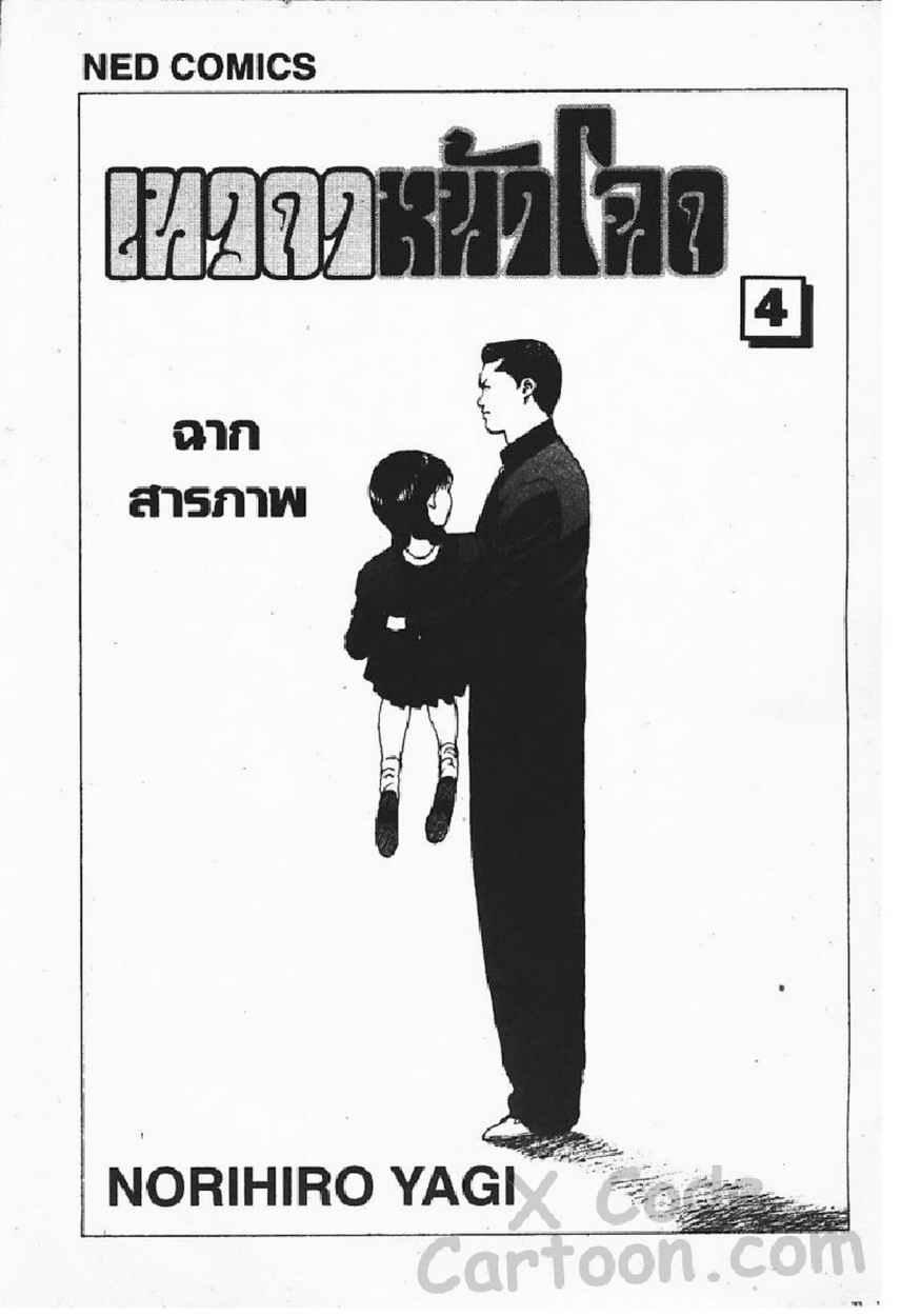 Angel Densetsu-เล่ม 4