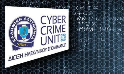 Μία ιδιαίτερα ενδιαφέρουσα και σημαντική εκδήλωση διοργανώνει η Διεύθυνση Δίωξης Ηλεκτρονικού Εγκλήματος με αφορμή την παγκόσμια ημέρα ασφαλούς πλοήγησης στο διαδίκτυο.