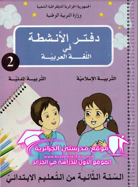 دفتر الأنشطة لغة عربية وتربية إسلامية و تربية مدنية الثانية ابتدائي الجيل الثاني
