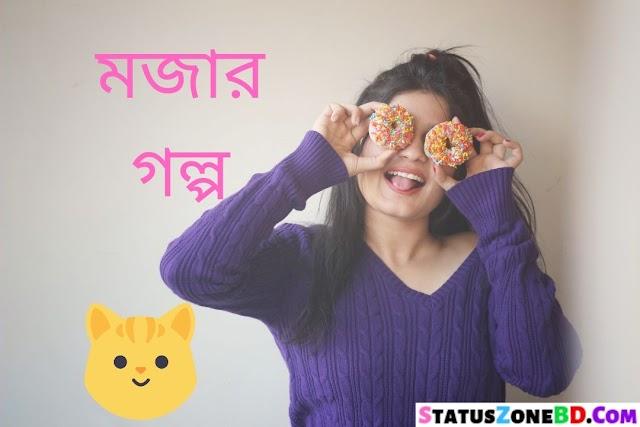 বাংলা মজার ছোটো গল্প Bangla Funny Choto Golpo