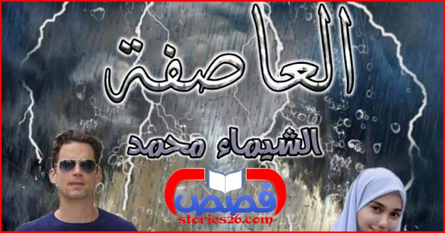 رواية العاصفة - الشيماء محمد