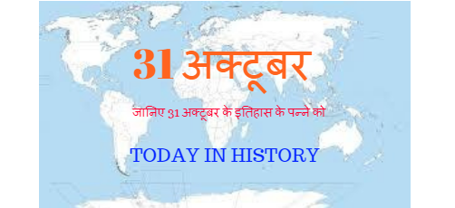 31 October Aaj Ka Itihas