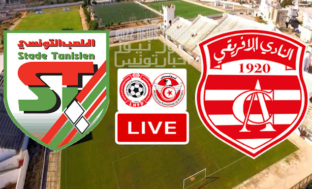 Match Derby Stade Tunisien vs Club Africain  Live Streaming