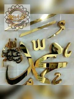 kerajinan Allah dan Muhammad kuningan