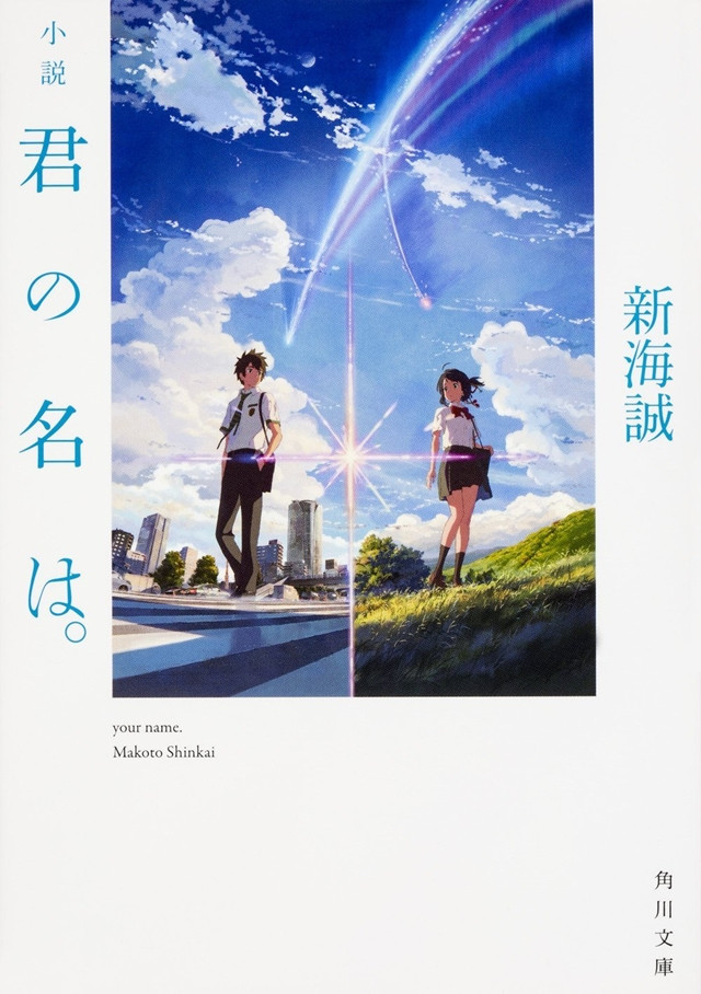 Kimi no Na wa - okładka powieści