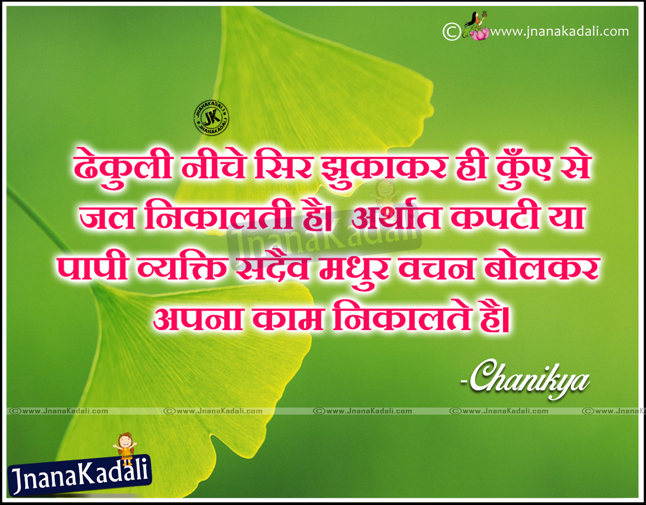 Here Is A Hindi New Chanakya Quotes And Messages In Font OnlineTop