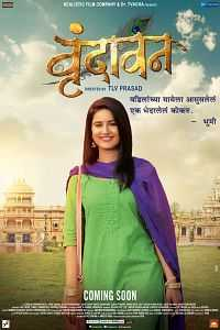 Vrindavan (2016) Marathi Movie Download 400mb PDVDRip