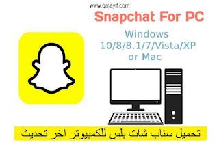 تحميل سناب شات بلس + snapchat للكمبيوتر آخر تحديث