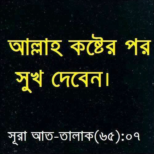 Image result for আখেরাত picture