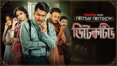 Detective (2020) Hoichoi Hindi Full Movies 480p Download WEBDL