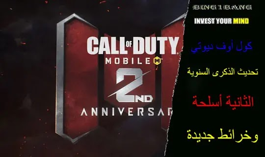 كول أوف ديوتي تحديث الذكرى السنوية الثانية أسلحة وخرائط جديدة،   أفضل أسلحة Call of Duty Mobile،شحن كول اوف ديوتي موبايل ID، شحن كول اوف ديوتي موبايل مجانا 2021، افضل اعدادات كول اوف ديوتي موبايل، اسعار شحن كول اوف ديوتي في مصر، أسلحة كود ١٦، شحن Call of Duty،أسلحة كول اوف ديوتي