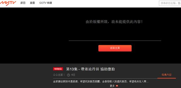 MyTV 無法觀看