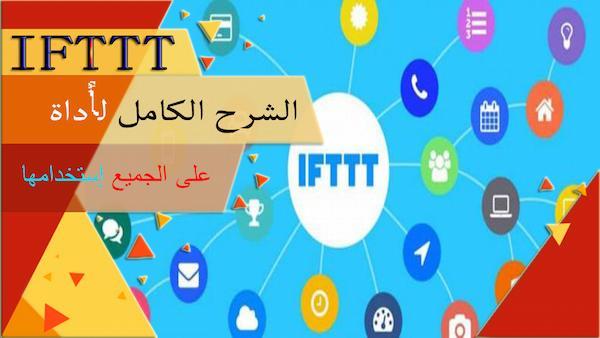 الشرح الكامل الى موقع ويب IFTTT