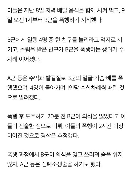 [유머] 친구 '장난감 취급' 무차별 폭행 사망후 방치까지... -  와이드섬