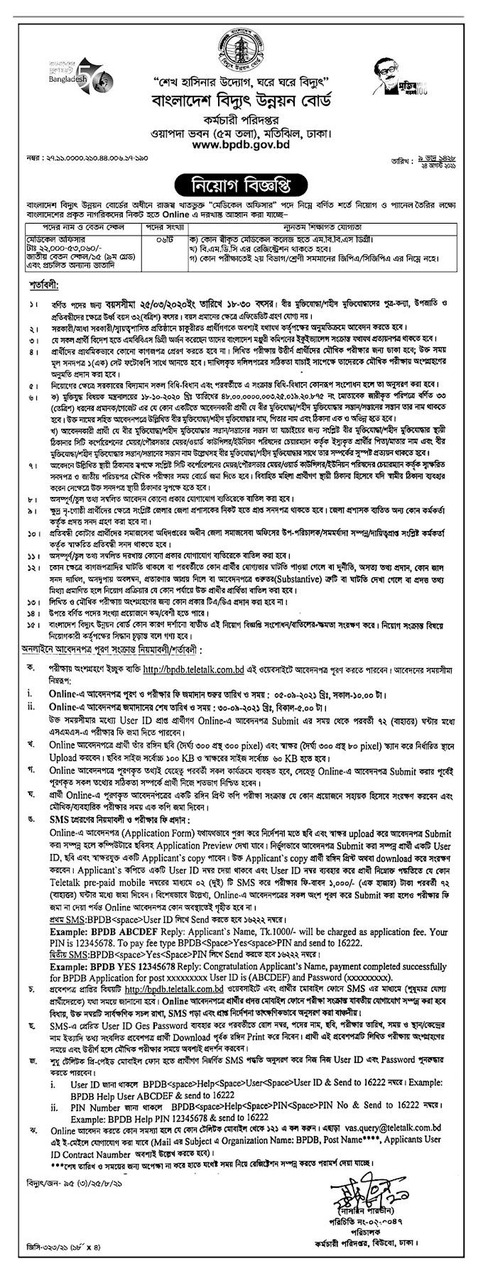 বাংলাদেশ বিদ্যুৎ উন্নয়ন বোর্ড নিয়োগ বিজ্ঞপ্তি ২০২১ BPDB Job Circular 2021