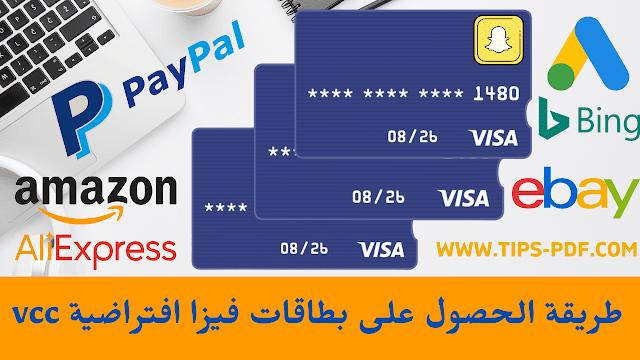 طريقة الحصول على بطاقات فيزا افتراضية vcc لتفعيل باي بال والشراء عبر الانترنت