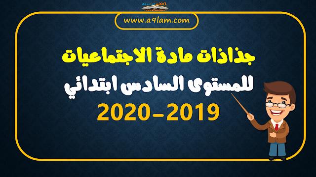 جذاذات مادة الاجتماعيات للمستوى السادس ابتدائي 2019-2020
