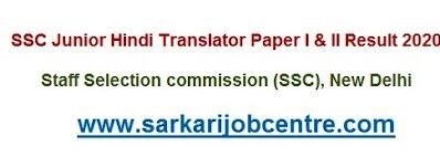 Result of SSC Junior Hindi Translator 2020
