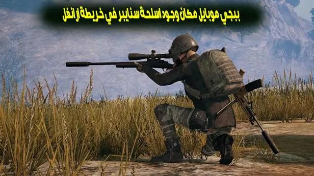 ببجي موبايل مكان وجود اسلحة سنايبر (sniper) في خريطة ارانغل