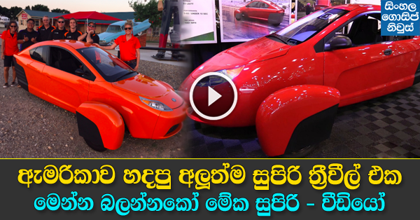 Elio Motors - My Elio My Way - Offficial Review