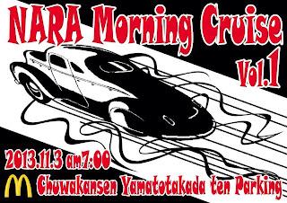 1377204 410298479072110 715546741 n - NARA Morning Cruise vol.1