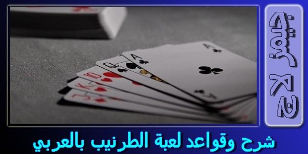 انواع وقواعد لعبة الطرنيب Tarneeb