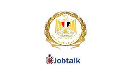تفاصيل وظائف وزارة التموين والتجارة الداخلية 2020