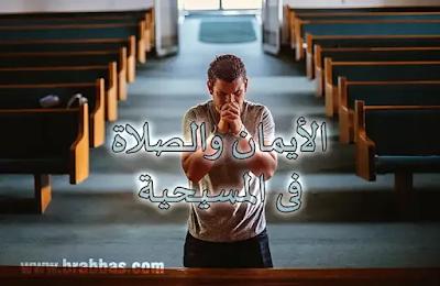 الإيمان والصلاة فى المسيحية