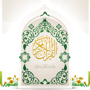 Review Aplikasi Ayat - Al Qur'an