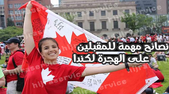تقديم الهجرة الى كندا - الهجرة الى كندا - الدراسة في كندا - العمل في كندا
