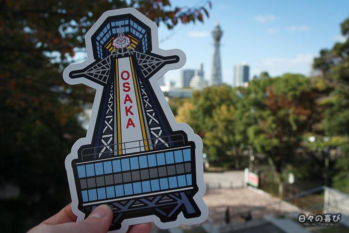 Vue sur le Tsûtenkaku, Tennôji, Osaka