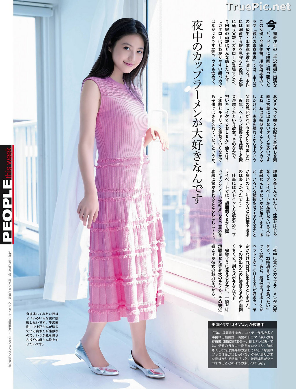 Image Japanese Actress and Model - Mio Imada (今田美櫻) - Sexy Picture Collection 2020 - TruePic.net - Picture-7