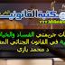 إثبات جريمتي الفساد و الخيانة الزوجية  في القانون الجنائي المغربي   إعداد الدكتور : محمد بــازي