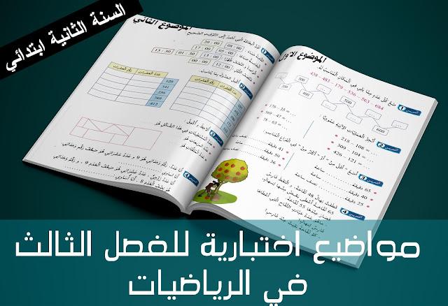 اختبارات الرياضيات للسنة الثانية ابتدائي الفصل الثالث